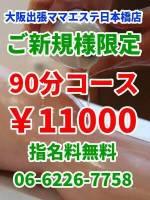 大阪出張ママエステグランドオープン特別イベント