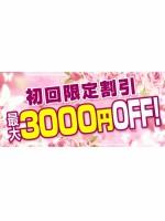 初めてご利用頂くお客様へ最大3000円OFF!!