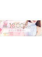 只今驚愕の80分10000円ポッキリイベント開催中!!