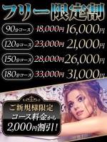 毎日開催!¥2000円OFFのフリー割!