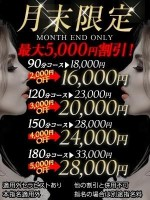 ◆◇月末限定!!土日の最大5,000円OFF超お得プラン◇◆