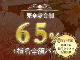 完全歩合制最大バック率65%!