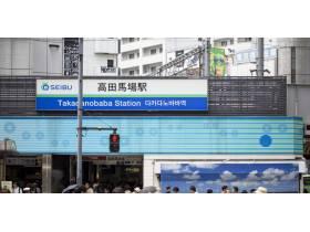 【高田馬場店】高田馬場駅 戸山口 徒歩2分