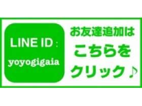 LINE ID:yoyogigaia