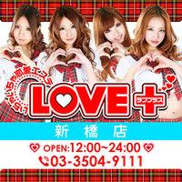 LOVE+新橋