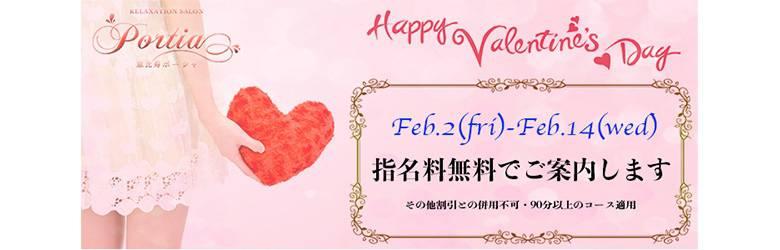 バレンタインキャンペーン  2/2(金) - 2/14(水)