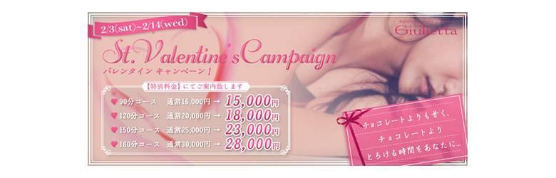 St. Valentine's Campaign 2月3日(土)〜14日(水)まで!