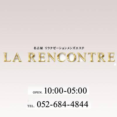 LARENCONTRE【ランコントル】