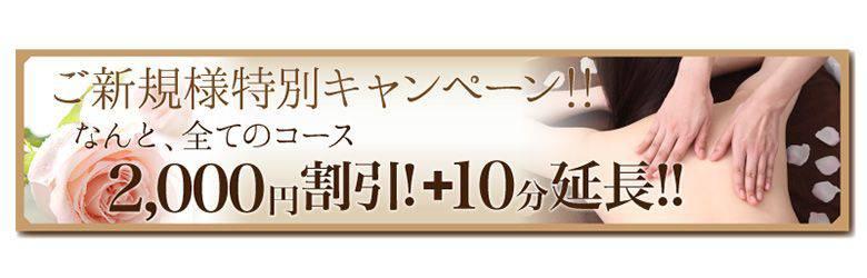 ご新規様!!特別割引☆キャンペーン!!
