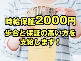 保証時給2,000円支給