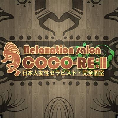 COCO-RE【ココリ】