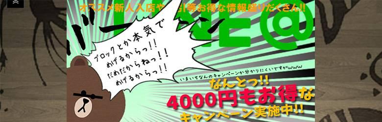 いつも当店「赤羽メンズエステココリ」をご利用いただき誠にありがとうございます♪ライン@登録キャンペーン実施中!!