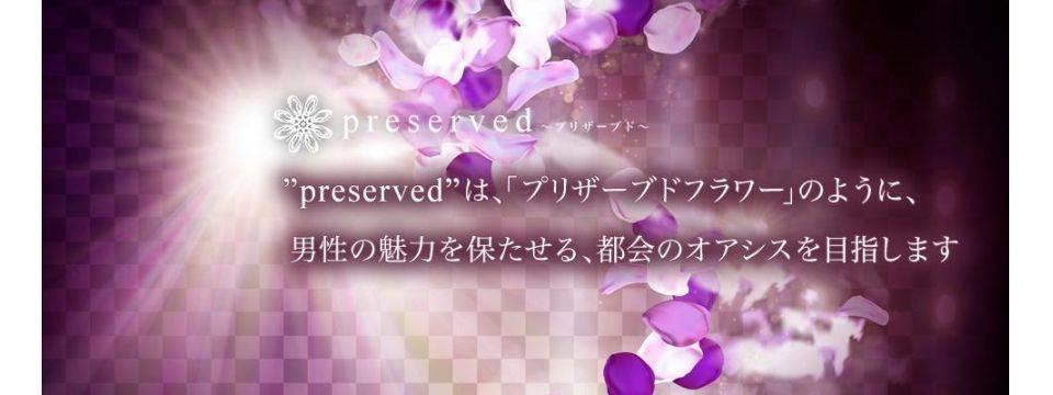 preserved 〜プリザーブド〜