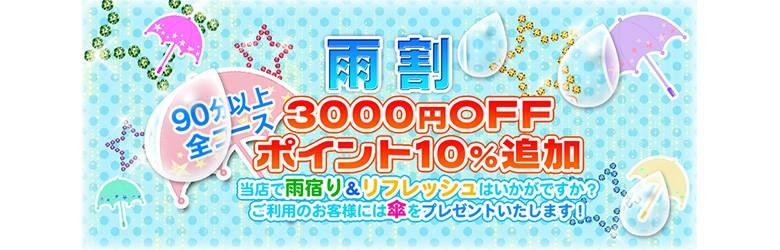ご新規様割引!90分以上全コース3000円off♪!会員様全コース2,000円off♪