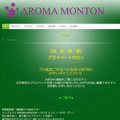 AROMA MONTON ~アロマ モントン~