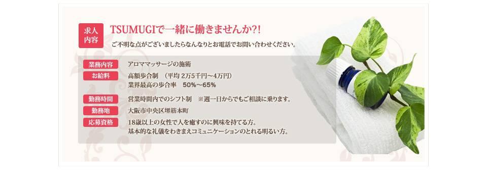 サロン紬 大阪本店