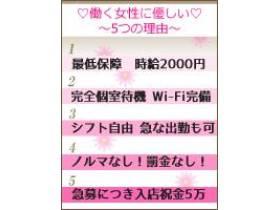 入店祝い金5万円贈呈!!