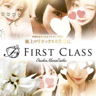FIRST CLASS ファーストクラス