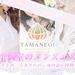 TAMANEGI大阪店