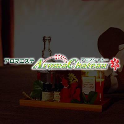 AromaChateau(アロマシャトー)