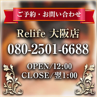 Relife大阪
