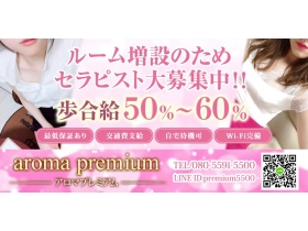 時給制度あり・時給2000~3000円!!