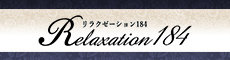 リラクゼーション184