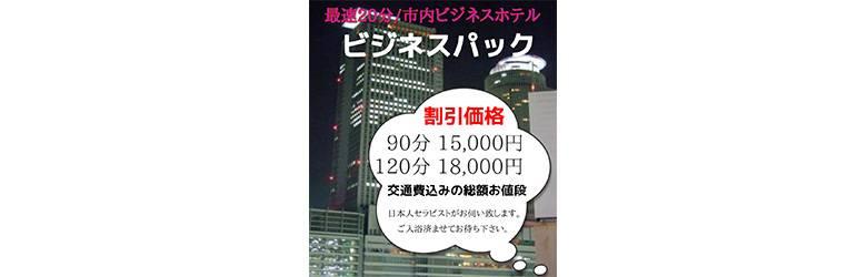 割引情報:《オールタイム》90分以上のコースより2千円off♪(うつ伏せ.仰向け.上半身.下半身)オイルトリートメント★