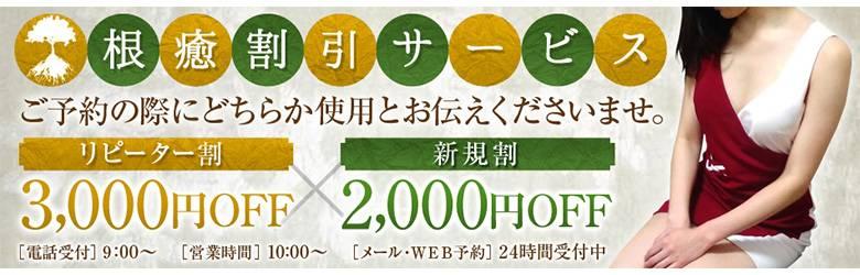 破格の3000円割引致します!リピーター様限定!