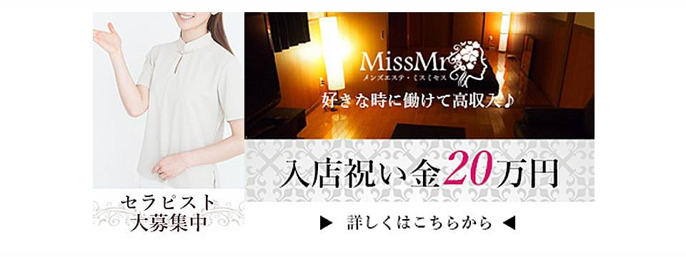 Miss.Mrs(ミス ミセス)