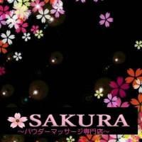 SAKURA~パウダーマッサージ専門店~