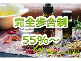 完全歩合制55%〜