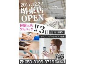 入店祝金10万円