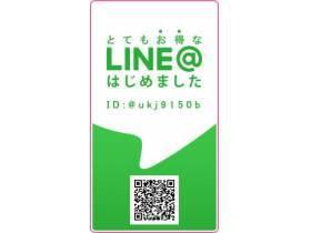 LINEからもお問い合わせ下さい