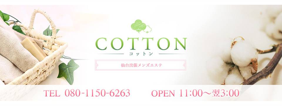 COTTON‐コットン‐