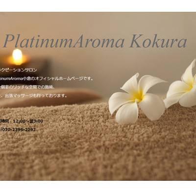 PlatinumAroma小倉