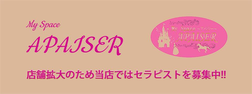 My Space APAISER~マイスペース アペジー~