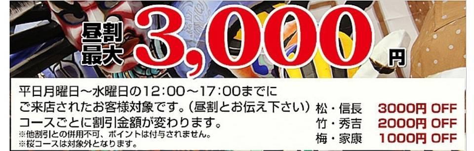 『新規割最大2,000円OFF』&『昼割最大3,000円OFF』