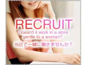 日給30000円以上可能 ※最低保証制度あり