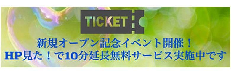 新規オープン記念イベント開催!