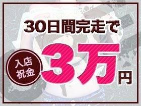 入店が決まれば3万円をGETできます。