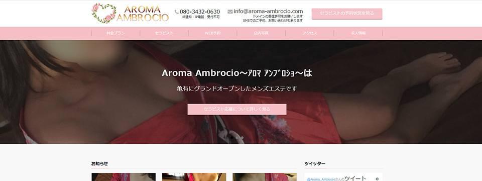 AROMA AMBROCIO ~アロマ アンブロショ~