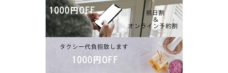 前日割&オンライン予約&タクシー代サービス