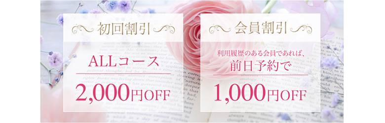 派遣型メンズエステ・アロマオイルマッサージはアロマニティ東京へ。