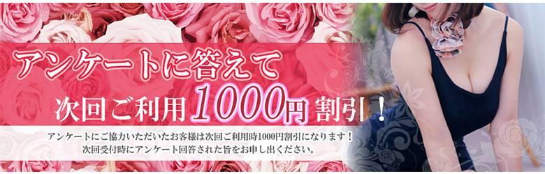 アンケートご協力で次回ご利用1000円割引!