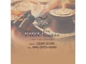 Eメール firstclass.kumamoto@gmail.com
