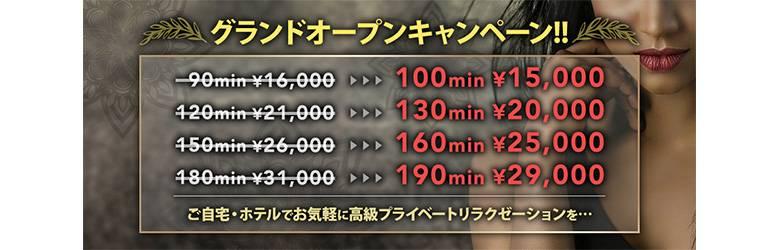 割引情報:★グランドオープンキャンペーン★