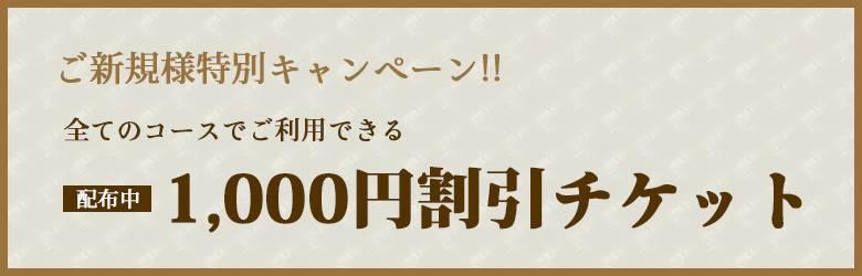 ご新規のお客様へは千円割引チケット配布中です