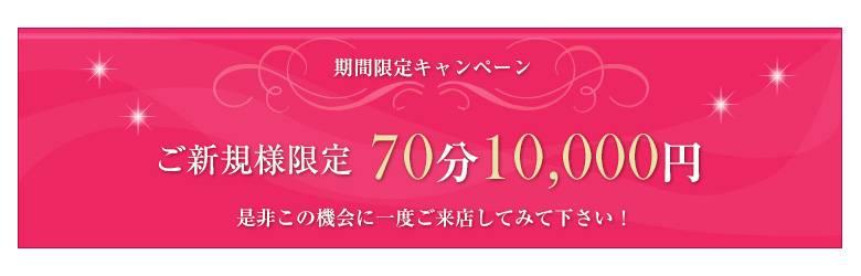 キャンペーン★実施中