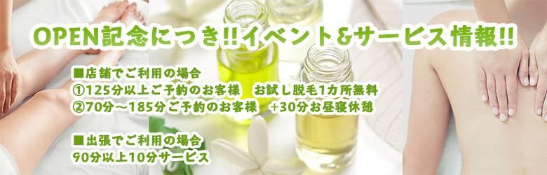 OPEN記念につき!!イベント&サービス情報!!